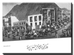 Mekkah 100 Years Ago Illustration 11